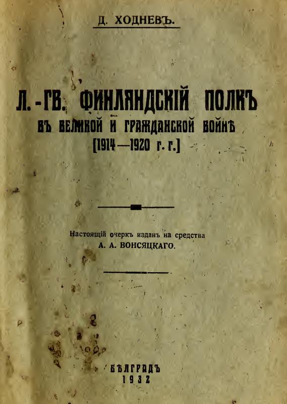 Лейб-гвардии Финляндский полк в великой и гражданской войне <em>(1914-1920 гг.)</em>