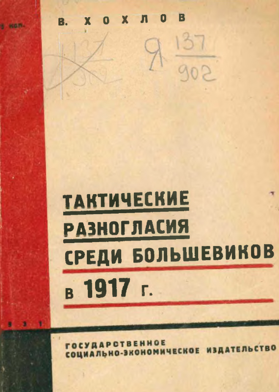 Тактические разногласия среди большевиков в 1917 г.