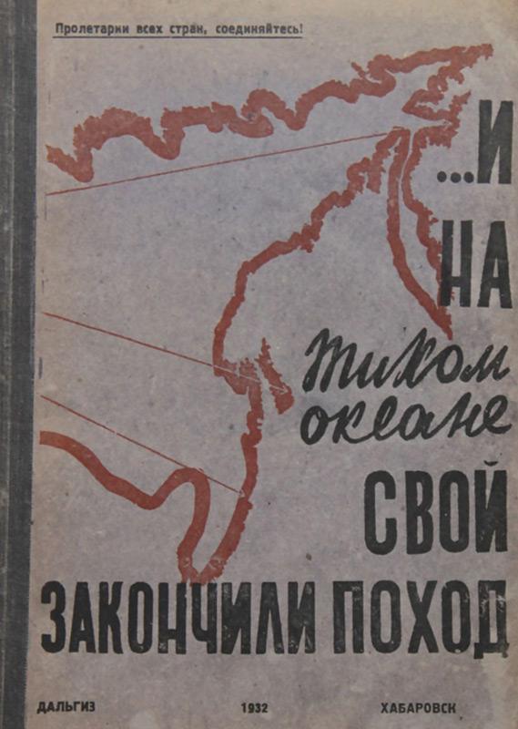 …И на Тихом океане свой закончили поход. V лет борьбы против интервентов и белогвардейцев за Советский Дальний Восток <em>(1917-1922)</em>