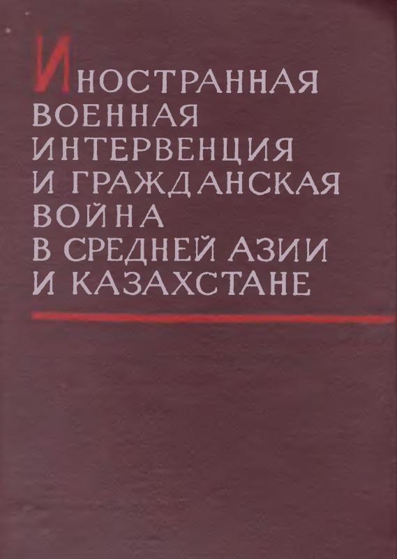 Иностранная военная интервенция и гражданская война в Средней Азии и Казахстане. Т. I