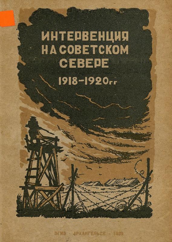 Интервенция на Советском Севере. 1918-1920