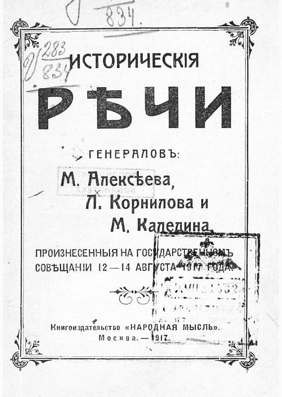 Исторические речи генералов М. Алексеева, Л. Корнилова и А. Каледина, произнесенные на Государственном совещании 12-14 августа 1917 года
