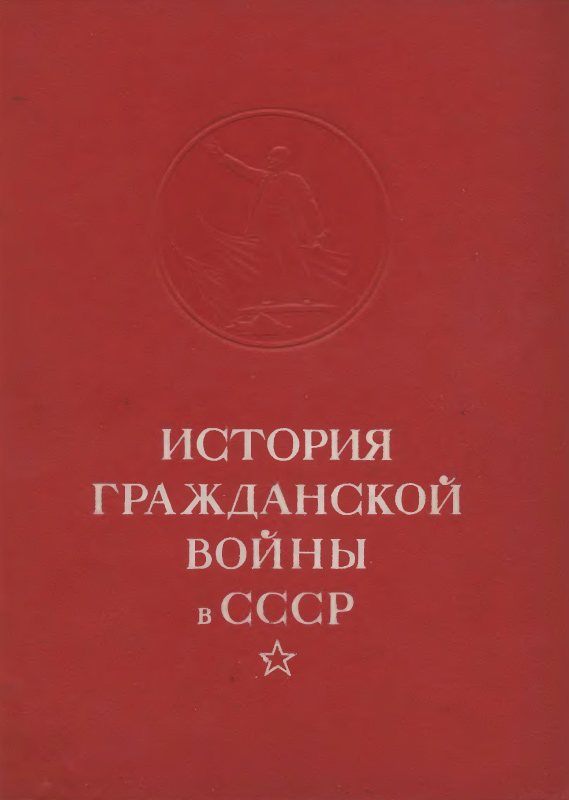 История Гражданской войны в <strong>СССР</strong>. Т. I