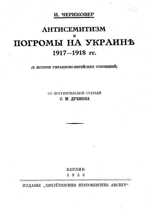 История погромного движения на Украине 1917-1921 гг. Т. I. Антисемитизм и погромы на Украине 1917-1918 гг.