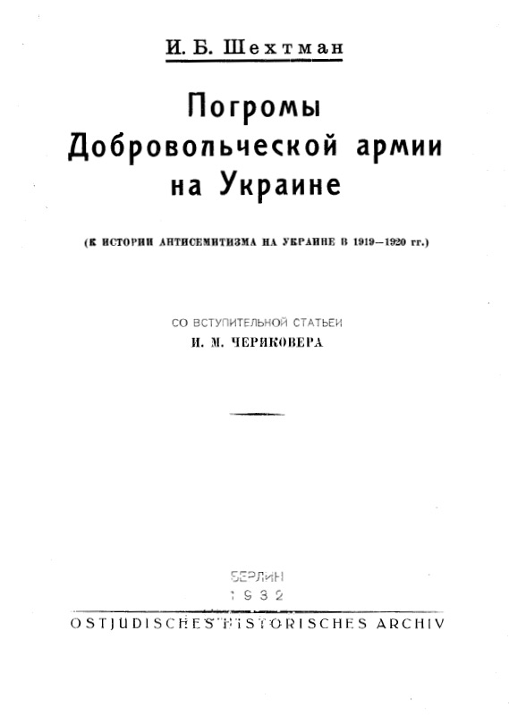 История погромного движения на Украине 1917-1921 гг. Т. <strong>II</strong>. Погромы Добровольческой армии на Украине
