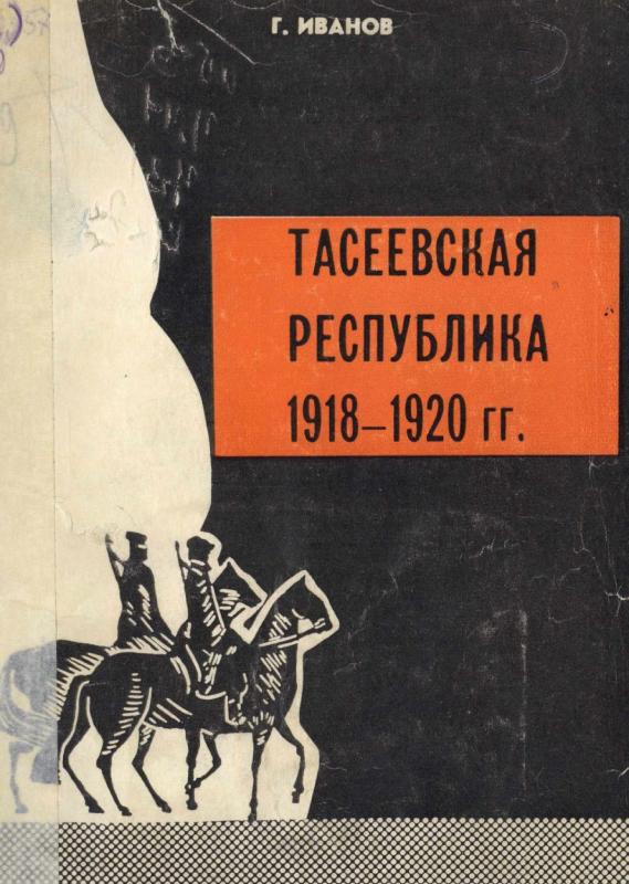 Тасеевская республика