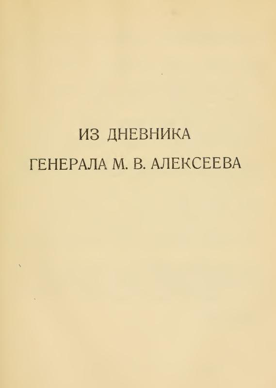 Из дневника генерала М. В. Алексеева