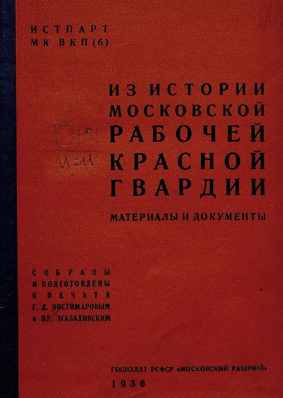 Из истории Московской рабочей красной гвардии. Материалы и документы