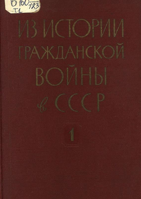 Из истории гражданской войны в <strong>СССР</strong>. Т. I. Май 1918 — март 1919