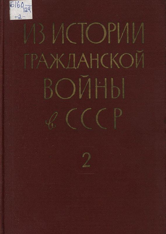 Из истории гражданской войны в <strong>СССР</strong>. Т. <strong>II</strong>. Март 1919 — февраль 1920