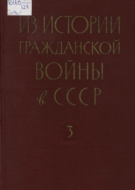 Из истории гражданской войны в <strong>СССР</strong>. Т. <strong>III</strong>. Февраль 1920 — октябрь 1922