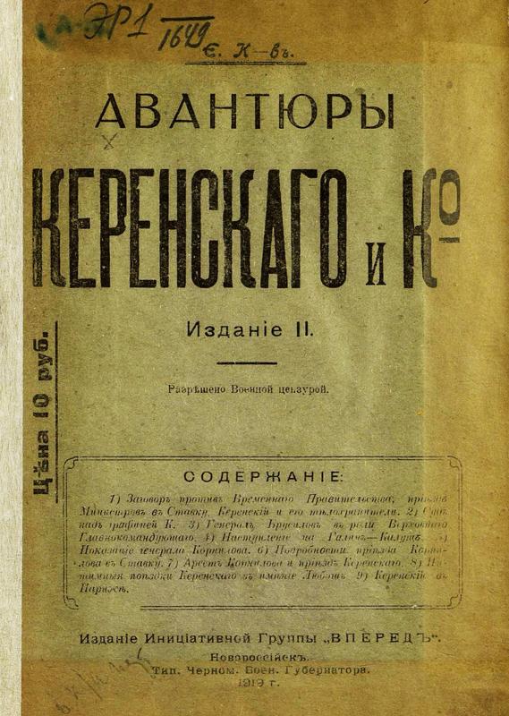 Авантюры Керенского и К°