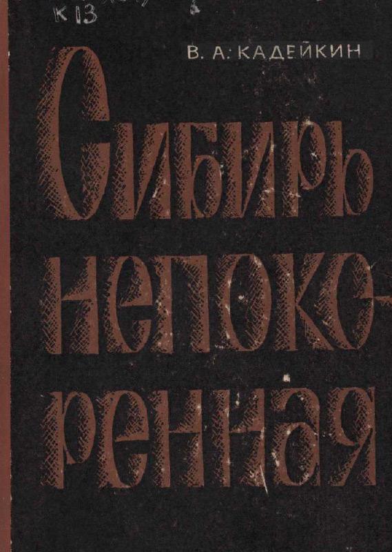Сибирь непокоренная. Большевистское подполье и рабочее движение в сибирском тылу контрреволюции в годы иностранной военной интервенции и гражданской войны