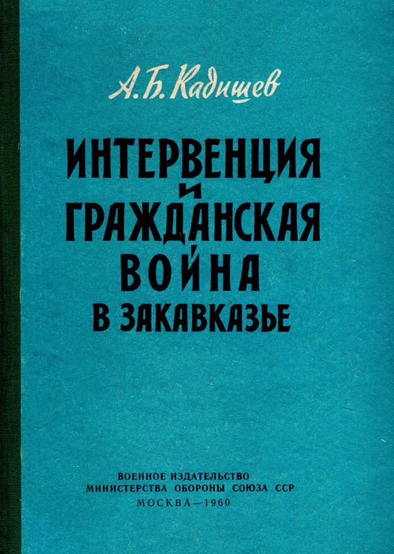Интервенция и гражданская война в Закавказье