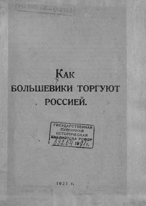 Как большевики торгуют Россией