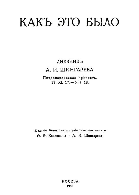 Как это было. Дневник А. И. Шингарева. Петропавловская крепость, 27.<strong>XI</strong>.17.-5.I.18.