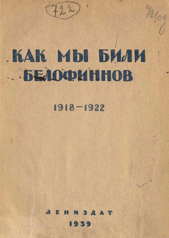 Как мы били белофиннов. 1918-1922