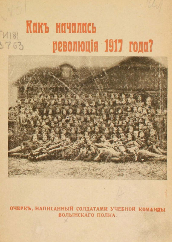 <strong>Как началась революция 1917 года?</strong><em> Очерк, написанный солдатами учебной команды Волынского полка</em>
