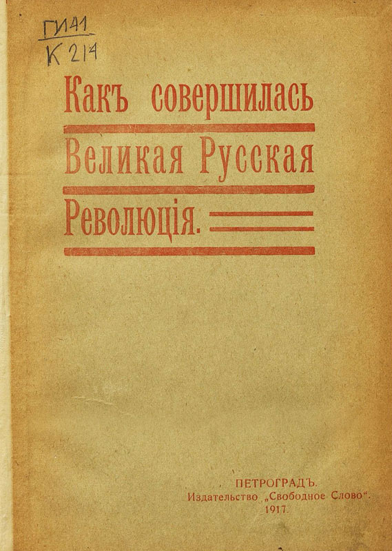 Как совершилась великая русская революция