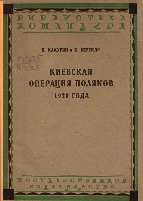 Киевская операция поляков 1920 года