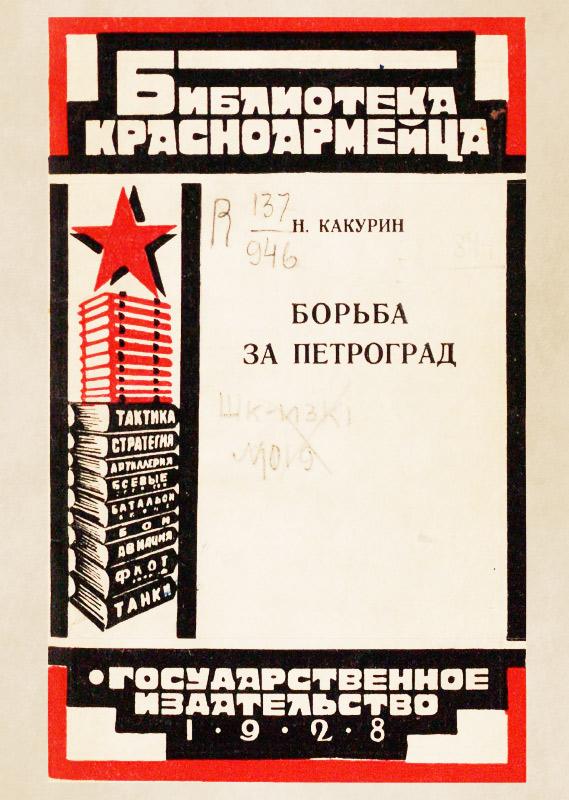 Борьба за Петроград в 1919 году