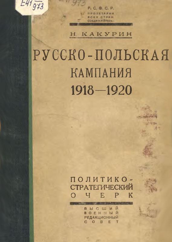 Русско-польская кампания 1918-1920