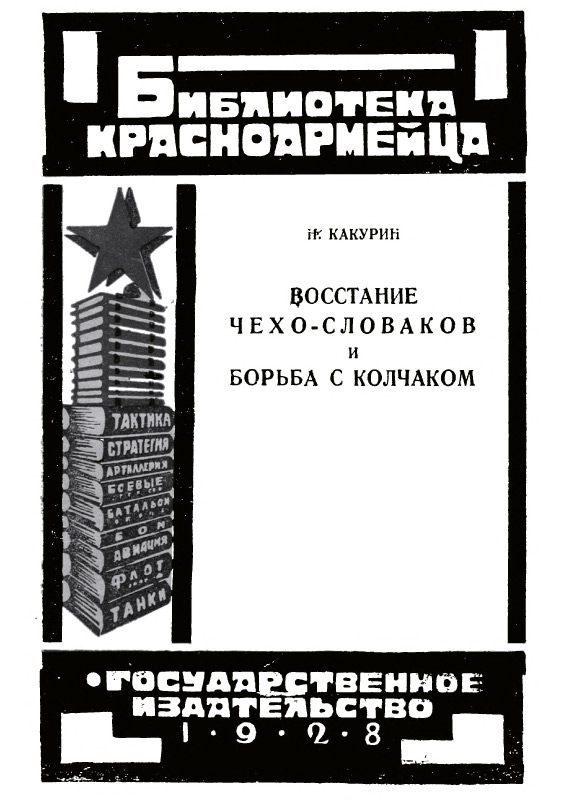 Восстание чехословаков и борьба с Колчаком