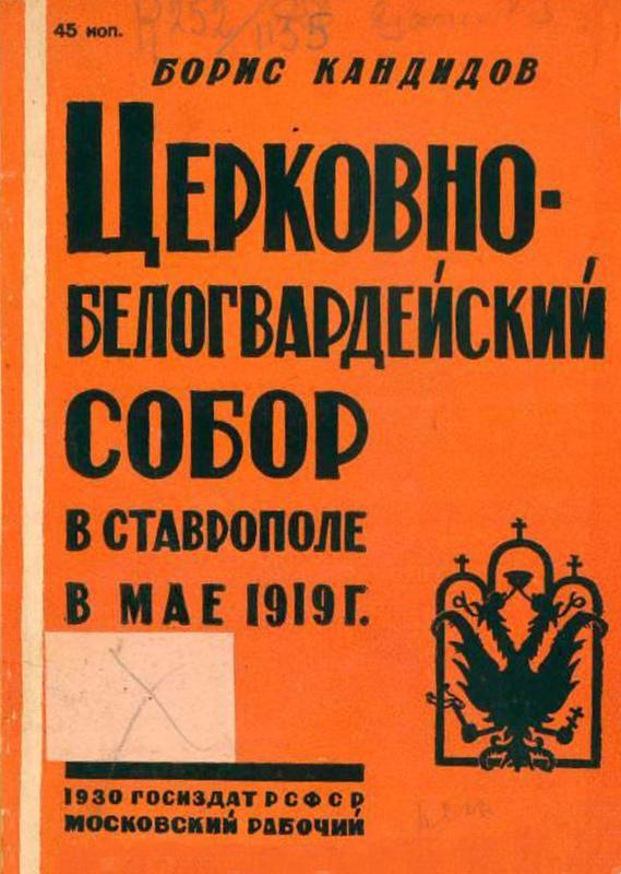 Церковно-белогвардейский собор в Ставрополе в мае 1919 г.