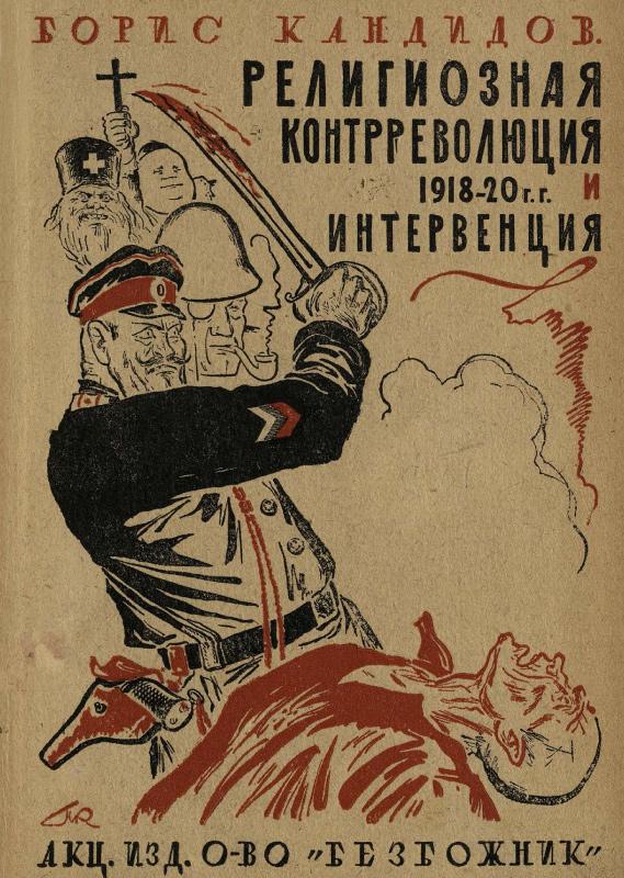 Религиозная контрреволюция 1918-20 гг. и интервенция
