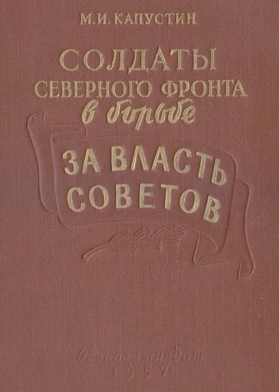 Солдаты Северного фронта в борьбе за власть Советов