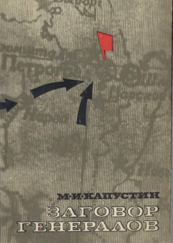 Заговор генералов <em>(Из истории корниловщины и ее разгрома)</em>
