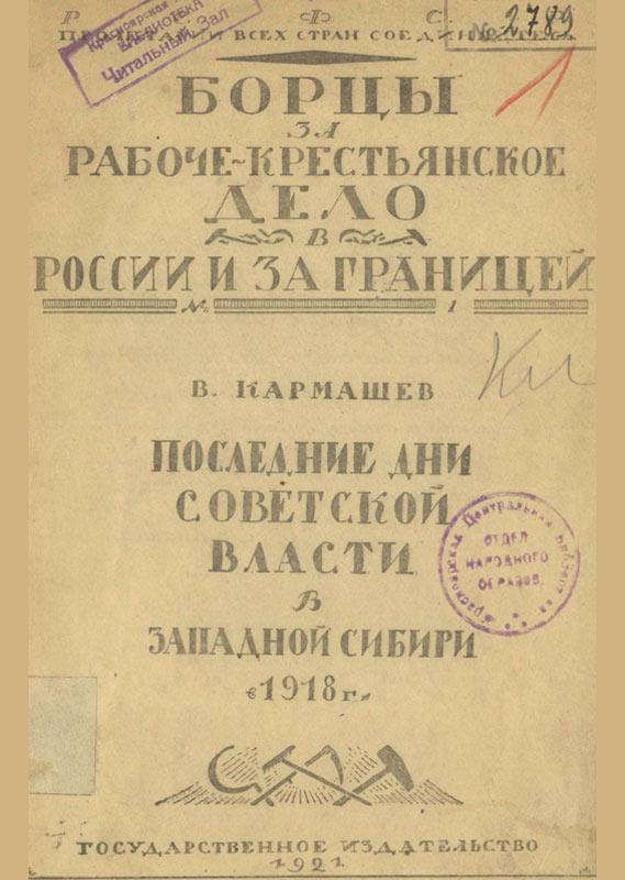 Последние дни советской власти в Западной Сибири в 1918 г.