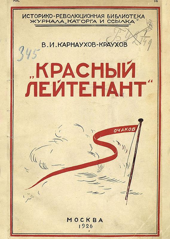 «Красный лейтенант». Из воспоминаний о лейтенанте П. П. Шмидте и восстании крейсера 1-го ранга «Очаков» в 1905 г.