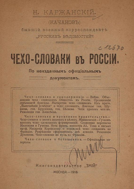 Чехословаки в России