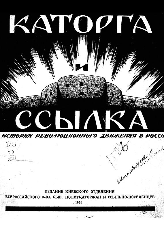 Каторга и ссылка. К истории революционного движения в России