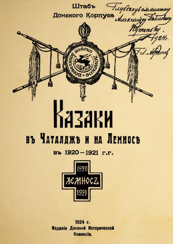 Казаки в Чаталдже и на Лемносе в 1920 — 1921 гг.