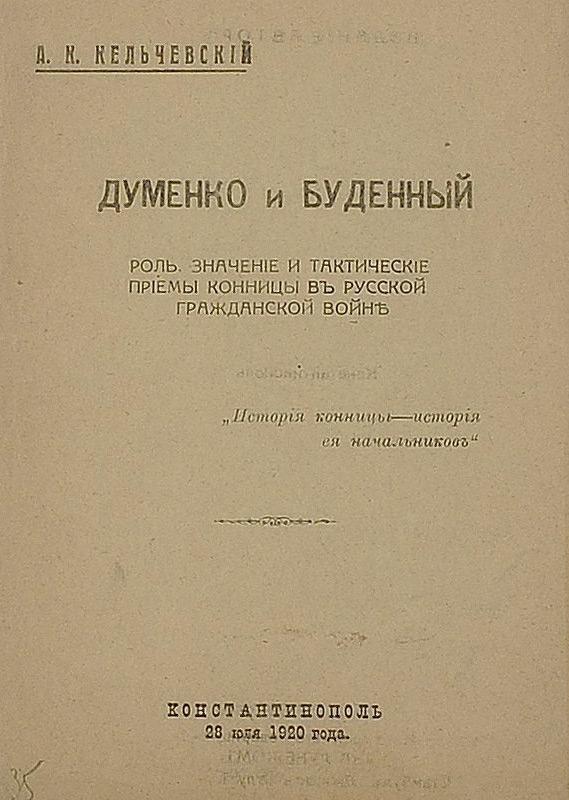 Думенко и Буденный. Роль, значение и тактические приемы конницы в русской гражданской войне