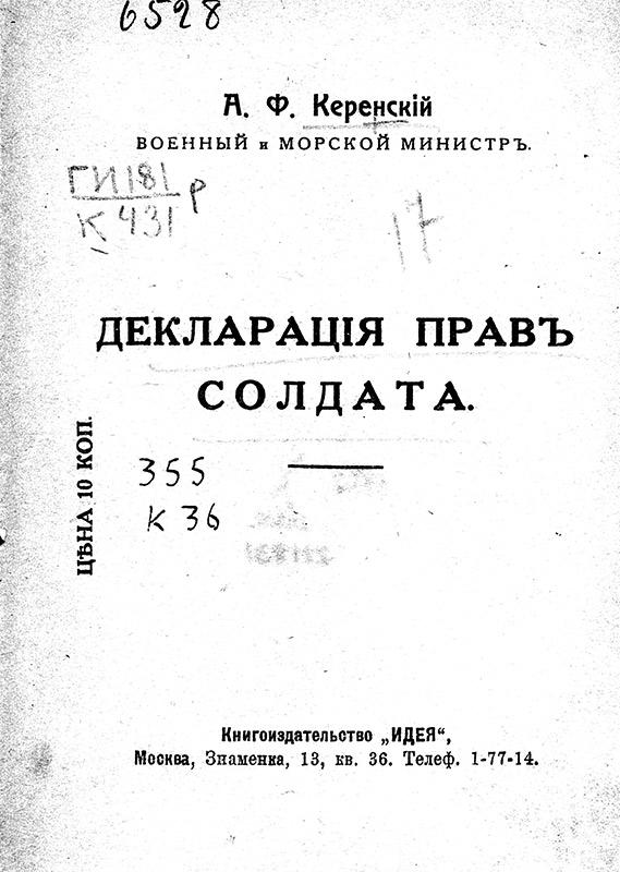 Декларация прав солдата