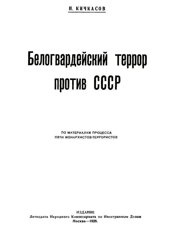 Белогвардейский террор против <strong>СССР</strong>
