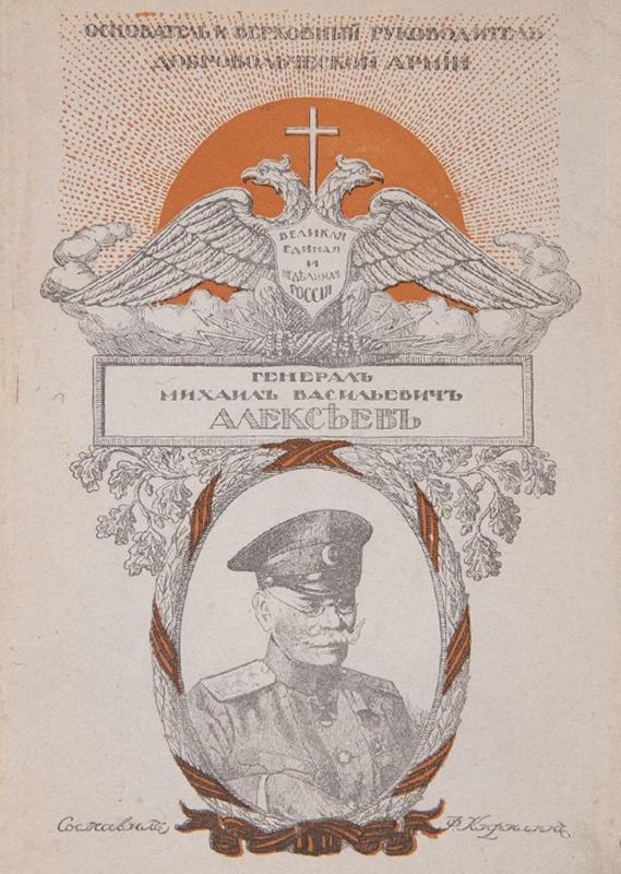 Основатель и Верховный Руководитель Добровольческой Армии генерал М. В. Алексеев