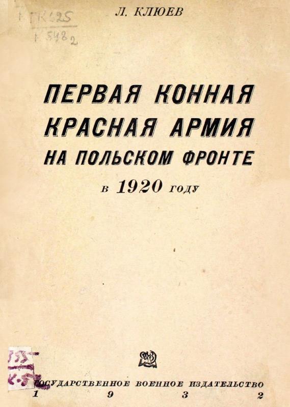 Первая Конная красная армия на Польском фронте в 1920 году