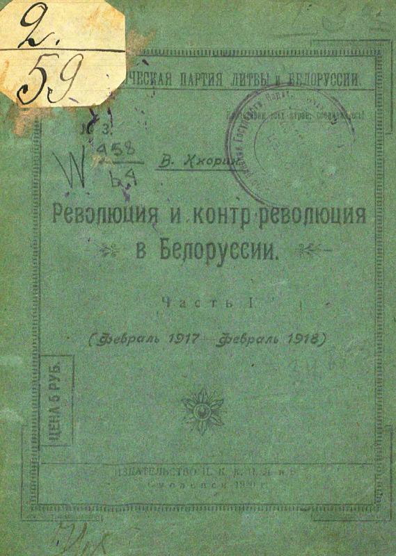 Революция и контрреволюция в Белоруссии. Февраль 1917 — февраль 1918 гг.