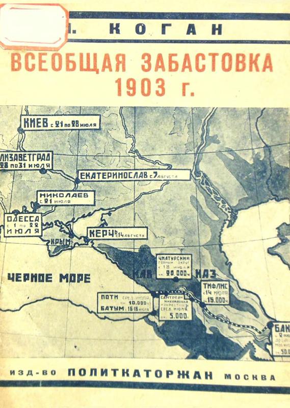Всеобщая забастовка 1903 года