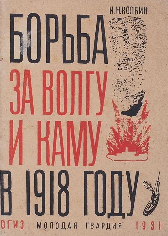 Борьба за Волгу и Каму в 1918 г.