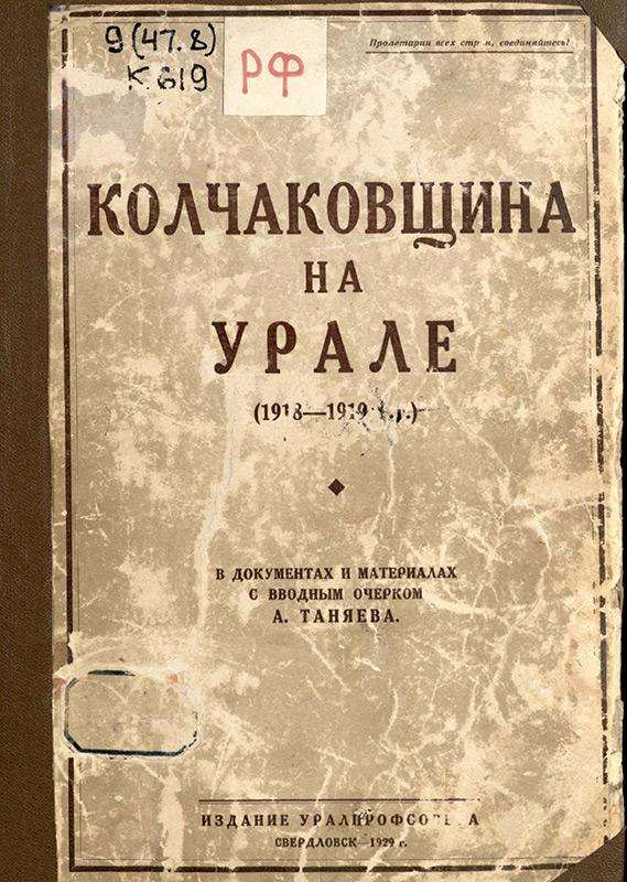 Колчаковщина на Урале