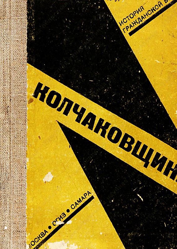 Колчаковщина. Сборник документов и боевых воспоминаний