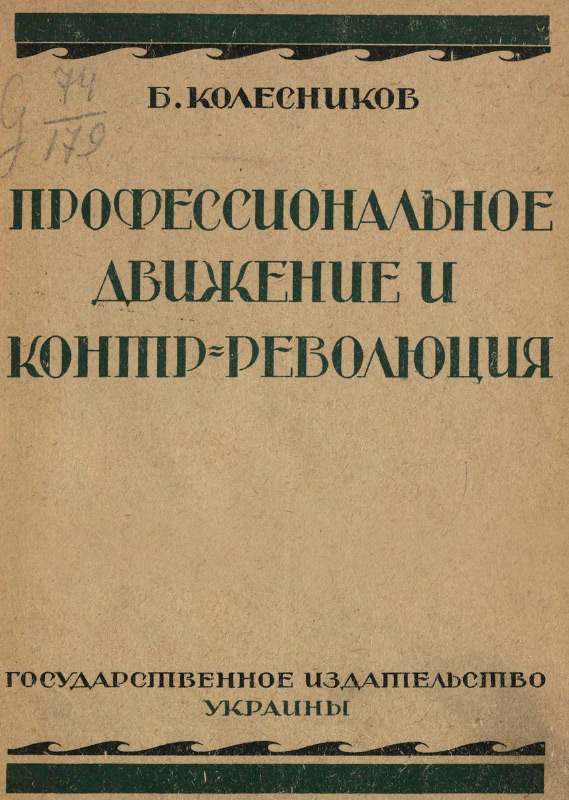 Профессиональное движение и контрреволюция. Очерки из истории профессионального движения на Украине