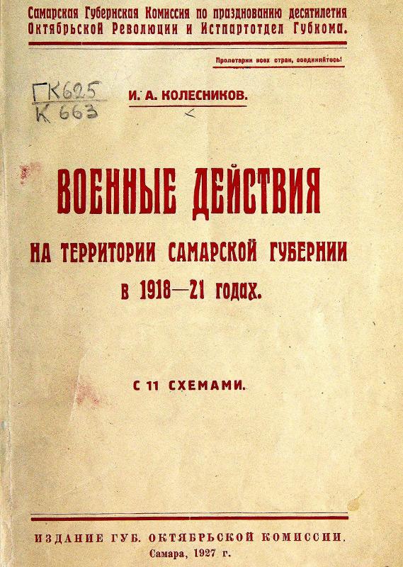 Военные действия на территории Самарской губернии в 1918-21 годах