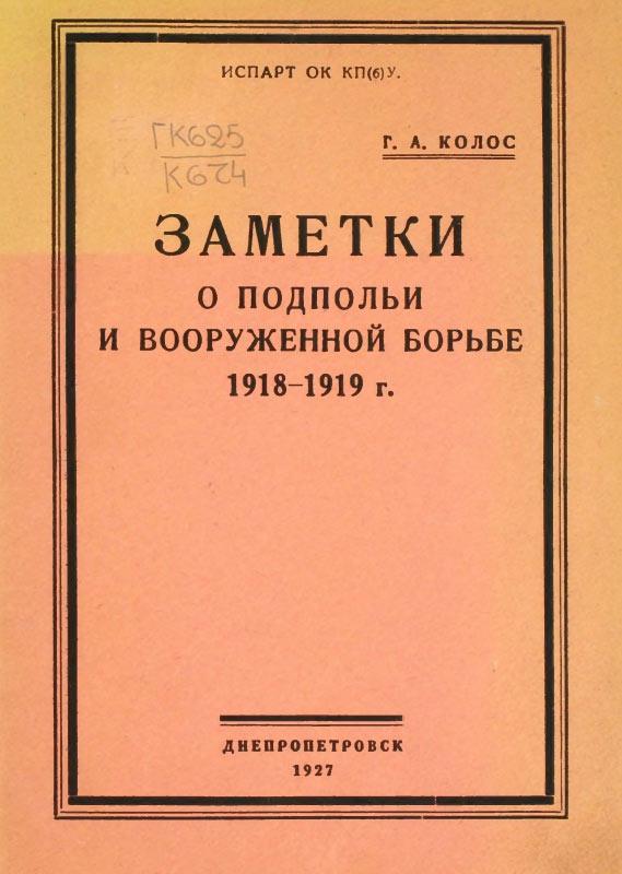 Заметки о подпольи и вооруженной борьбе 1918-1919 г.