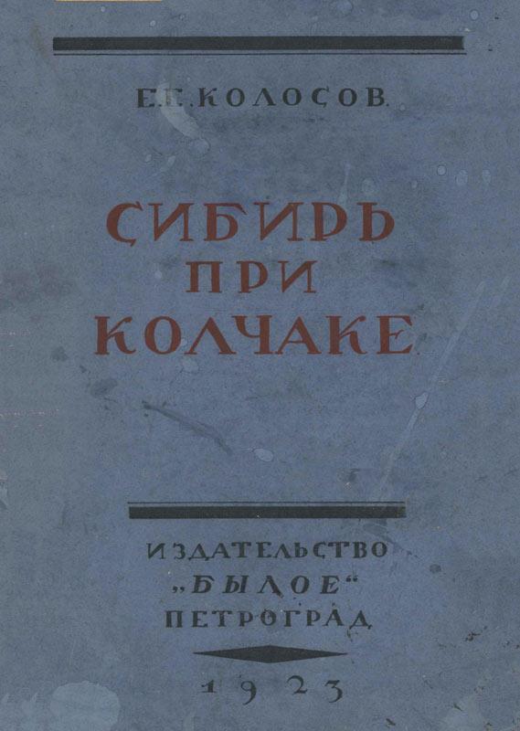 <strong>Сибирь при Колчаке:</strong> Воспоминания, материалы, документы